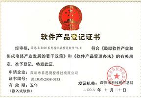 SJ2000系列指示表检定软件V1.0(软件产品登记证书)