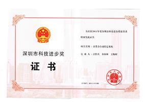 2011科技进步奖