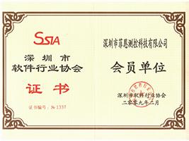 软件行业协会证书