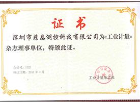工业计量理事会单位证